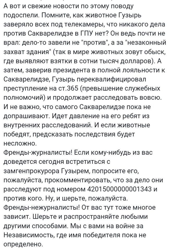 """Замгенпрокурора Гузырь давит на следователей по делу БРСМ, - """"Схемы"""" - Цензор.НЕТ 4731"""