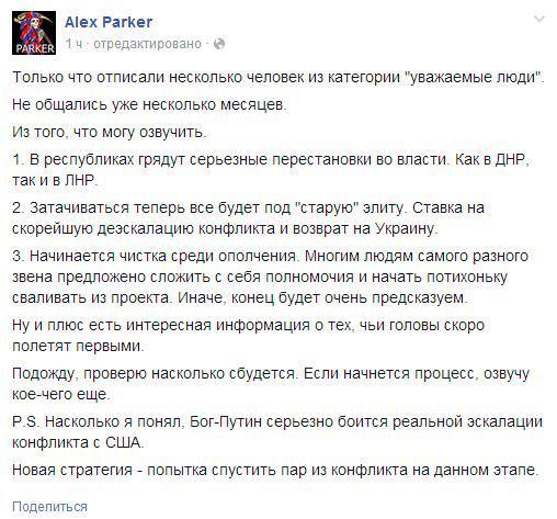 Пророссийские боевики 20 раз обстреляли украинские позиции в субботу, дважды били из 120-мм минометов, - пресс-центр АТО - Цензор.НЕТ 6417