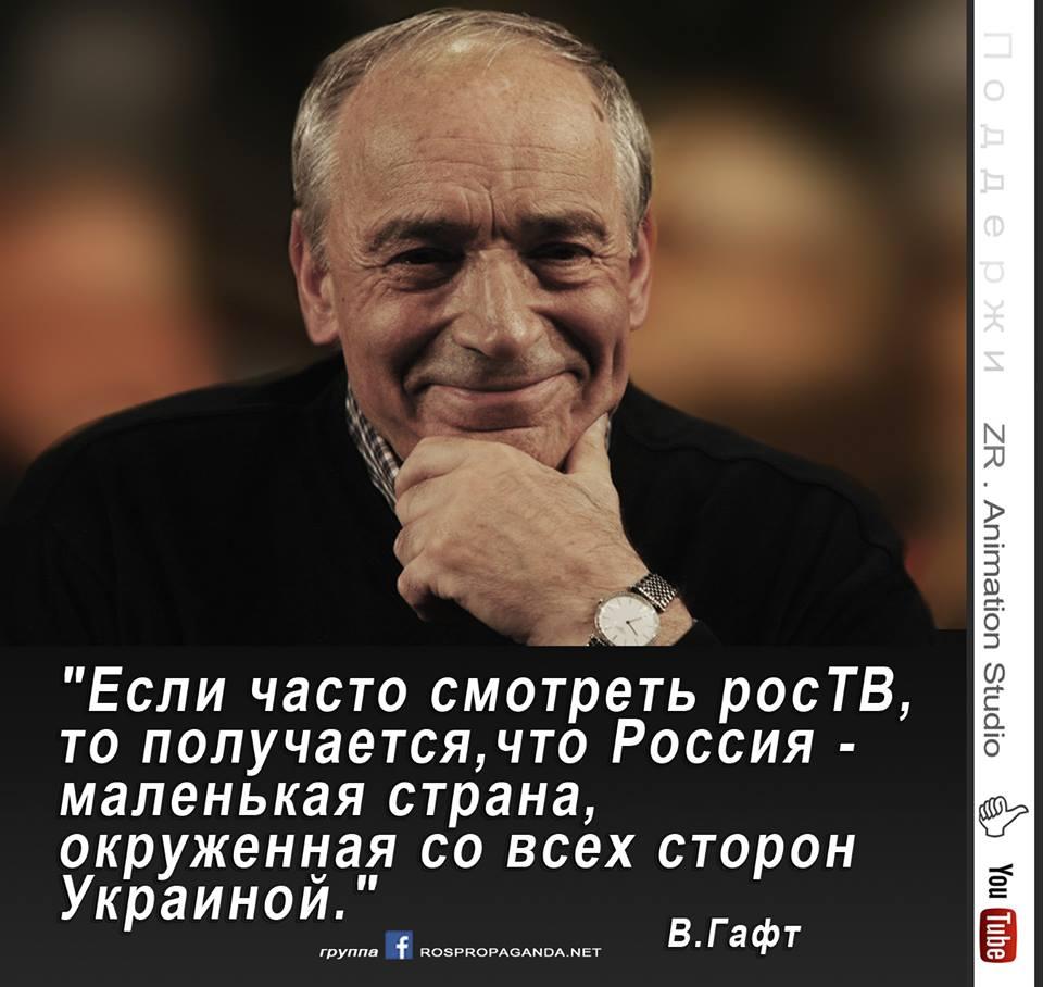 Большая пропагандистская война РФ против Украины велась даже в относительно спокойные фазы диалога двух стран, - экс-глава МИД Польши - Цензор.НЕТ 7947