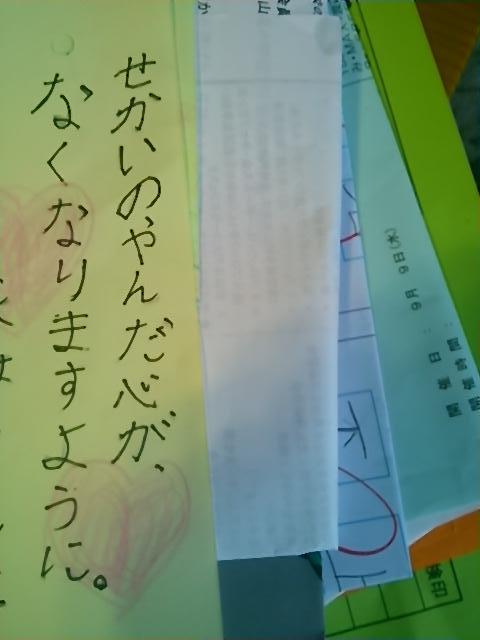 娘(7)が学校で書いた、七夕の短冊。 http://t.co/DxLzDi3Y0d