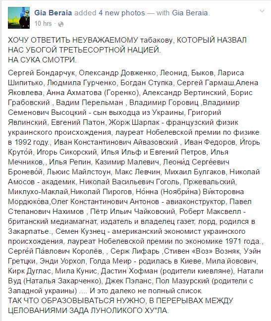Под Мариуполем тракторист подорвался на мине, - МВД - Цензор.НЕТ 3678