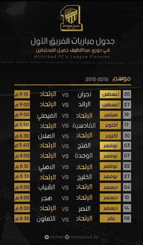 نادي الاتحاد السعودي On Twitter جدول مباريات الفريق الكروي الأول لكرة القدم في دوري عبداللطيف جميل لموسم 2015 2016 Http T Co Cov75erx92