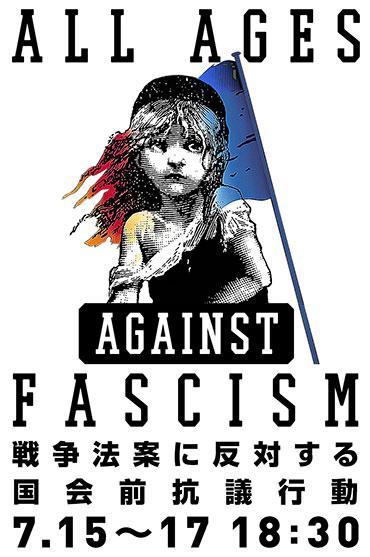 緊急抗議行動!#強行採決絶対反対 !全世代が集まろう。違憲戦争法案を強引に推し進める、安倍政権に猛烈な抗議を!日時:7/15~17 18:30 場所:国会正門前 http://t.co/QoX00KBsdX ツイートボタンで拡散!→  http://t.co/fHL0zhN0JU