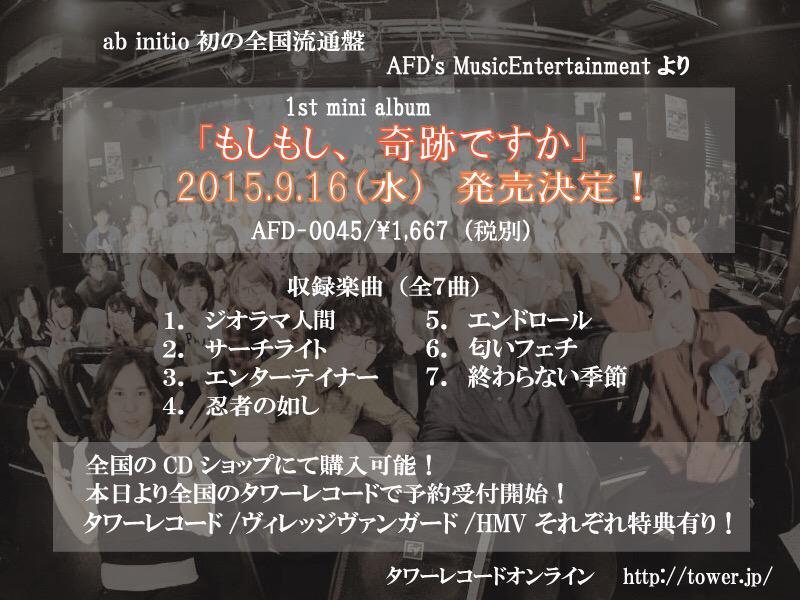 【大拡散希望】 1st mini album 「もしもし、奇跡ですか」 2015.9.16(水) 全国のCDショップにて発売!!!  そして、本日から全国のタワーレコードで予約開始!!! http://t.co/F7hffnpe35 http://t.co/37ghrjGDp8