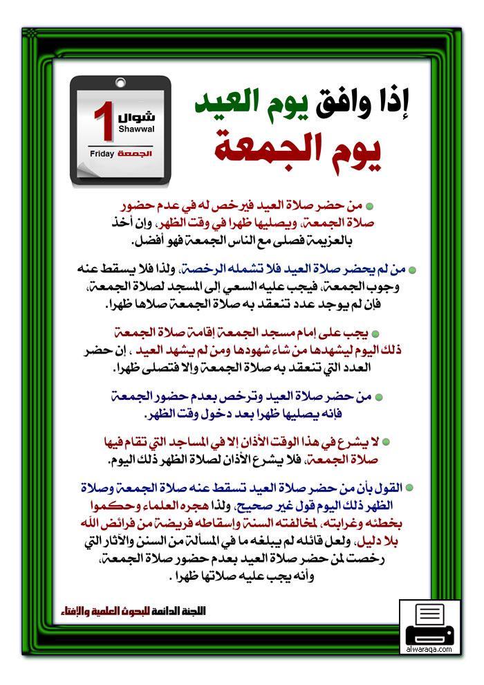 د فهد المقحم Sur Twitter حكم صلاة الجمعة إذا وافق يوم العيد يوم الجمعة رمضان1436 Http T Co Lxfaagmvkf