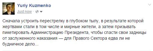 Перестрелка в Мукачево: 1 человек погиб, 8 - ранено, - местные СМИ - Цензор.НЕТ 4822