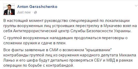 Перестрелка в Мукачево: 1 человек погиб, 8 - ранено, - местные СМИ - Цензор.НЕТ 7547