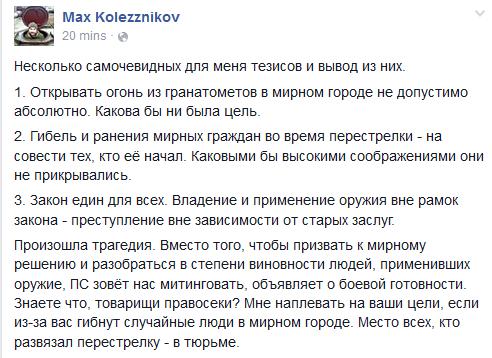 Прокуратура начала расследование по факту теракта в связи с перестрелкой в Мукачево - Цензор.НЕТ 7352