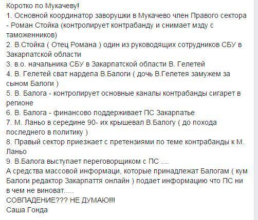 Из села, где забаррикадировались преступники, устроившие перестрелку в Мукачево, эвакуируют мирных граждан, - МВД - Цензор.НЕТ 7175