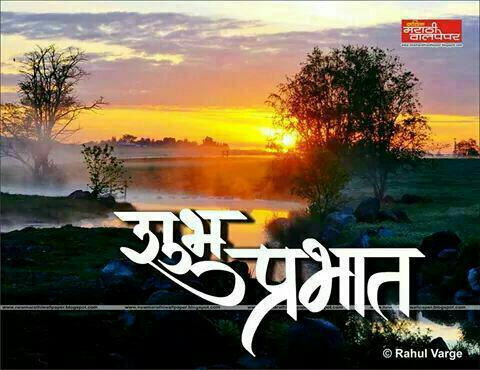 Good Morning Marathi Image