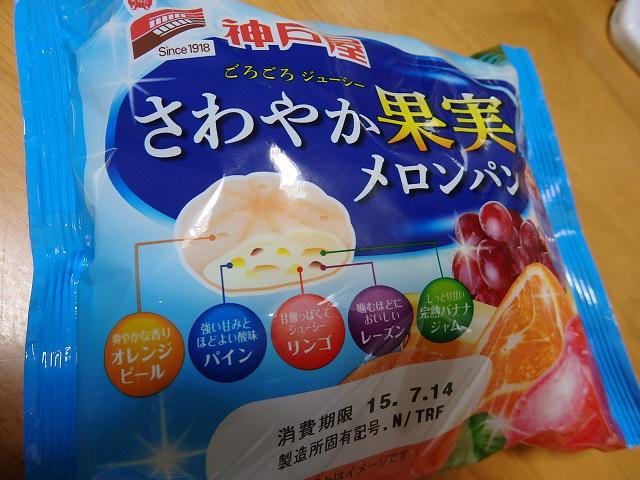 こんなに本物のフルーツを詰めておいて、かたくなにメロンだけは入れないメロンパン。 http://t.co/yCYNX2WKRU
