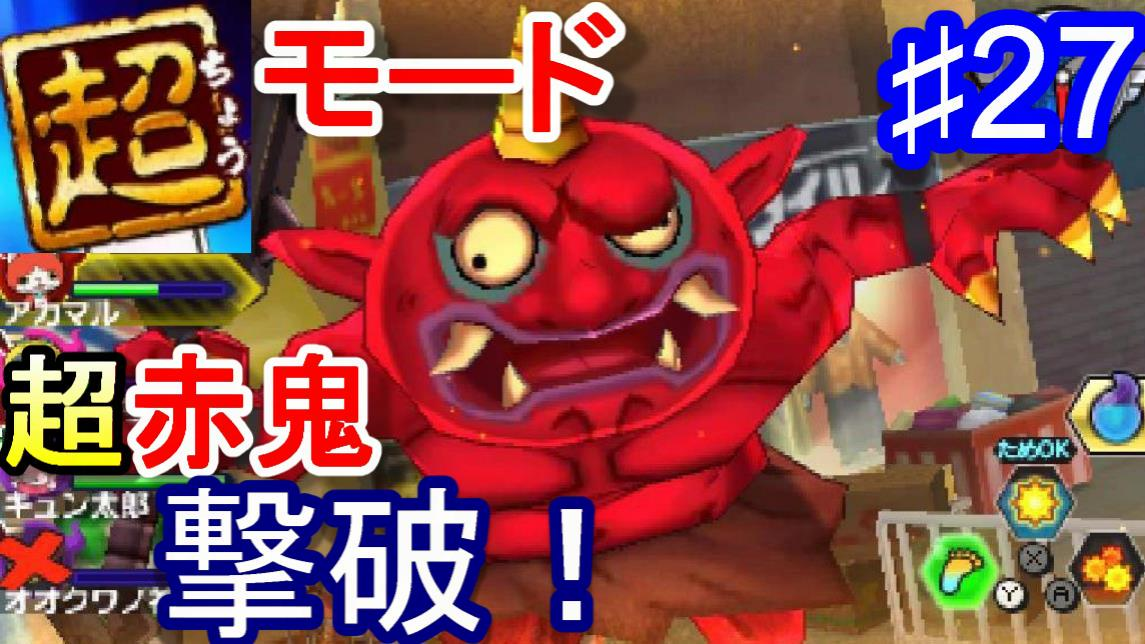 ミラクルぐっち On Twitter 妖怪ウォッチバスターズ赤猫団27 超赤鬼