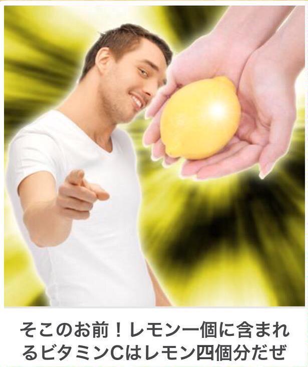 天然レモンは天然なのに400%濃縮ヴィタミンなんだぜえ!