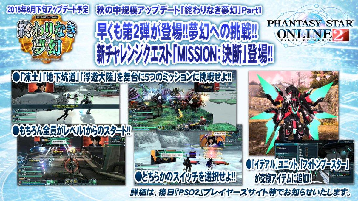 新チャレンジクエスト「MISSION:決断」登場!「凍土」「地下坑道」「浮遊大陸」を舞台に5つのミッションに挑戦せよ!!