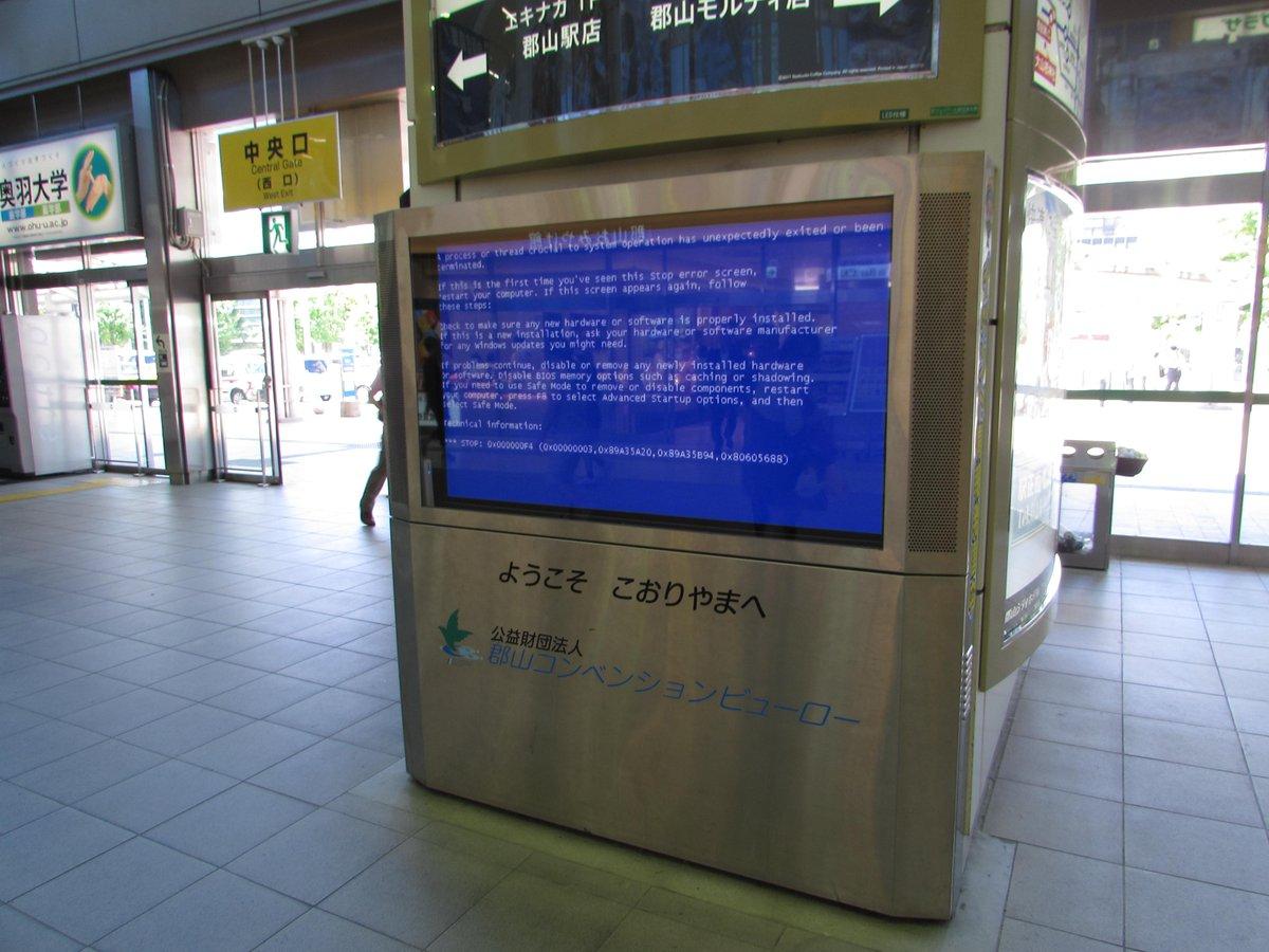 駅にある案内モニタがブルスク出しててわろた。 http://t.co/GiIdNiDilE