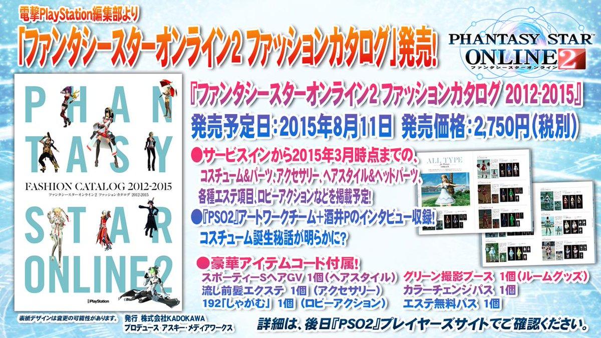 『ファンタシースターオンライン2ファッションカタログ2012,2015』が8/11