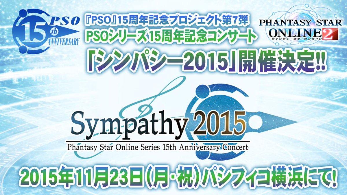 『PSO』15周年記念プロジェクト第7弾!「シンパシー2015」開催決定!11/23(月・祝)パシフィコ横浜国立大ホールにて!!