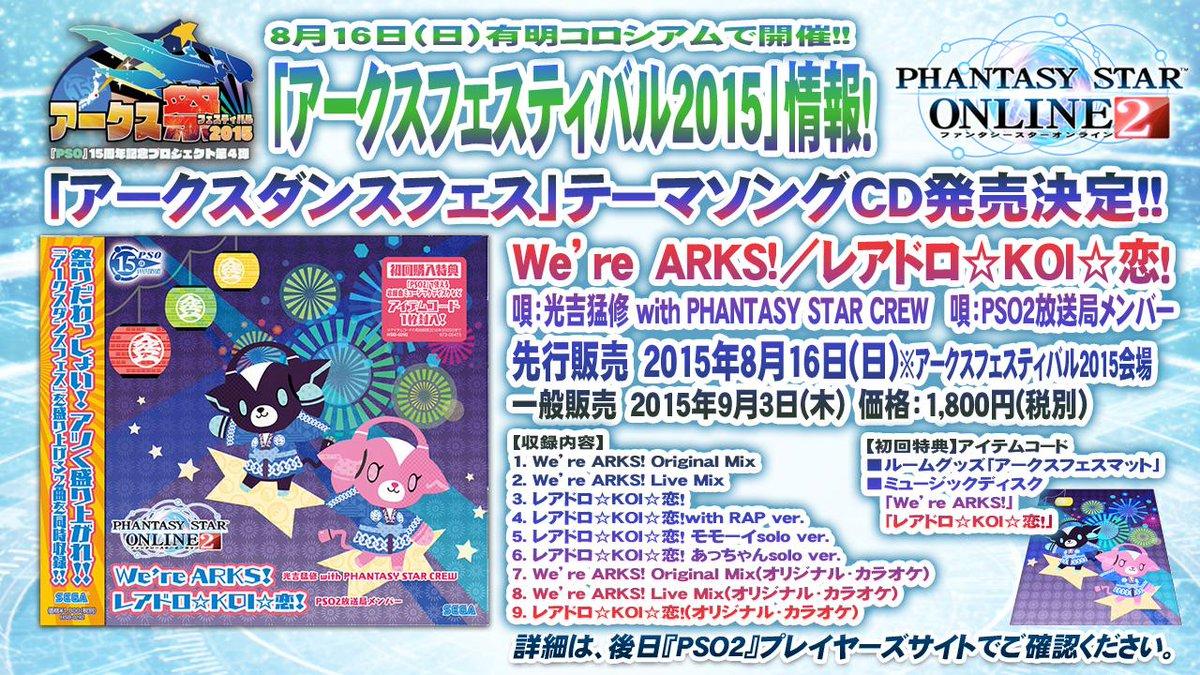 「アークスダンスフェス」テーマソングCD発売決定!会場で先行販売予定です!法被を着て踊るアークマとアークマミが目印!