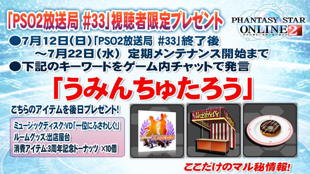 今回のゲーム内キーワードプレゼントはMD「VD:1位にふさわしく!」など!!キーワードは「うみんちゅたろう」!7/22(水)定期メンテナンス前までにゲーム内で発言してください!