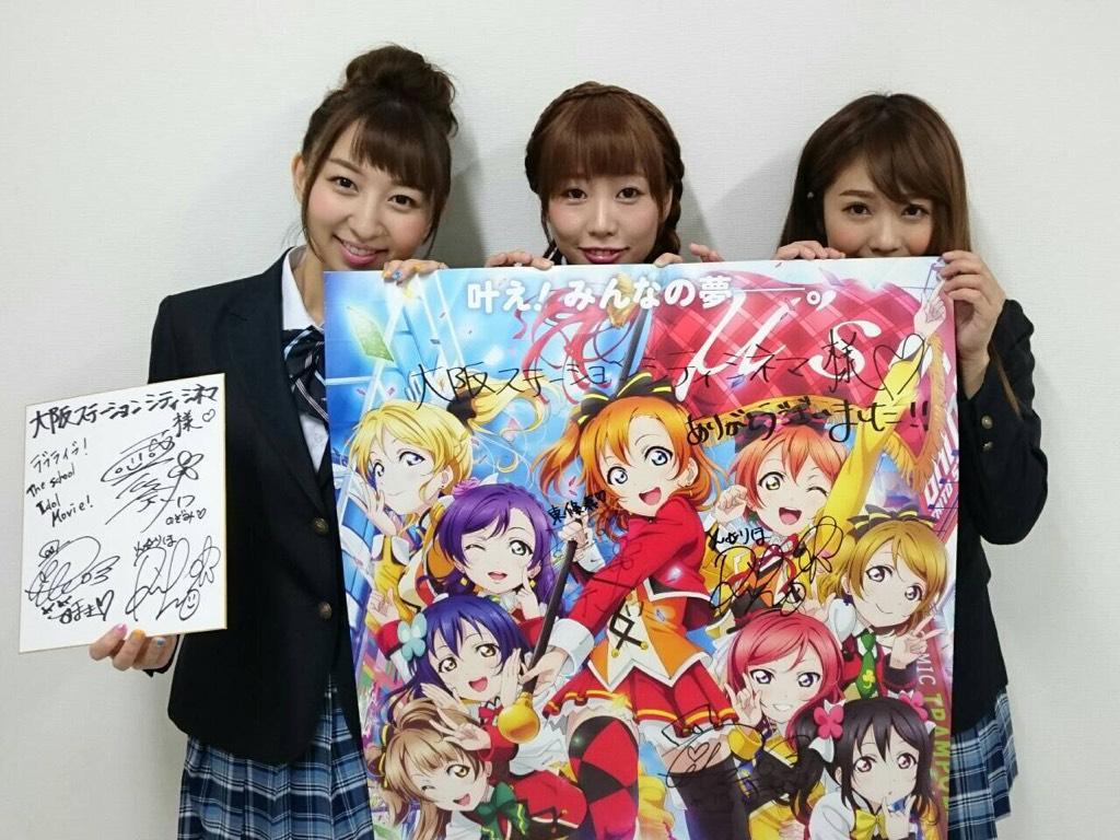 ラブライブ!舞台挨拶、大阪と京都!ありがとうございましたぁ٩(๑❛ᴗ❛๑)۶こうして、全国各地でラブライバーの皆さんに会えるのは本当に嬉しいです!!劇場版公開から、早くも1ヶ月!!あっという間ですねぇ〜 pic.twitter.com/2Clq1J4o8q