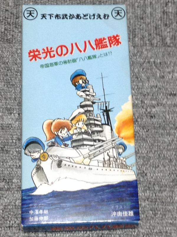 「艦これ」をプレイしている中で、船を擬人化した「栄光の八八艦隊」を遊びたくなってきた昨今。田中Pが艦これの参考にしたという話もあるし、ゲンブンゲームズとして出したいところ。 http://t.co/P0HhtLpagg