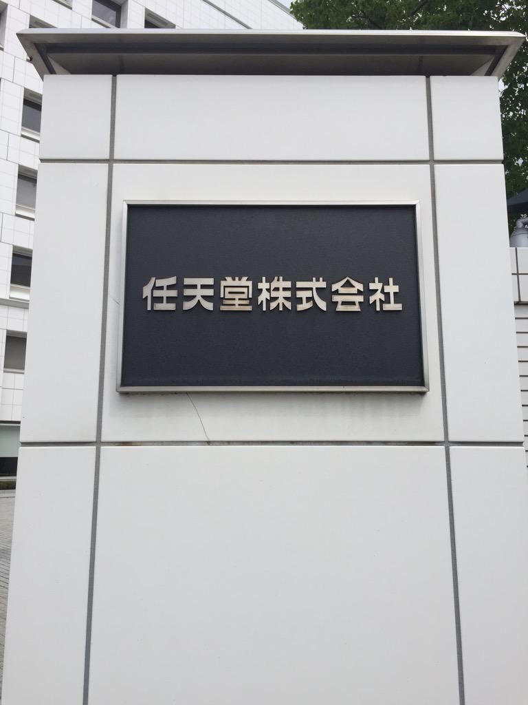 あまりにも偶然の京都滞在。ご冥福をお祈りに来ました。 半旗でした。。 ファミコン版バルーンファイト、いっぱい遊びました。 岩田さん、今までありがとうございました。 http://t.co/p1u7UFfo4R