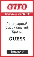 отто интернет магазин одежды с бесплатной доставкой по россии