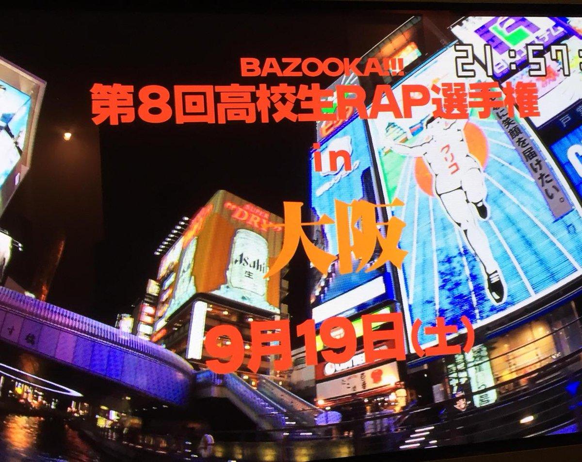 第8回高校生ラップ選手権開催決定❗️今回は初の大阪へ❗️ http://t.co/Yfr2kCaV8P