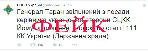 """""""Самопомич"""" требует отставки всех силовиков и заявляет о """"некачественном управлении добровольческими батальонами"""" - Цензор.НЕТ 2281"""
