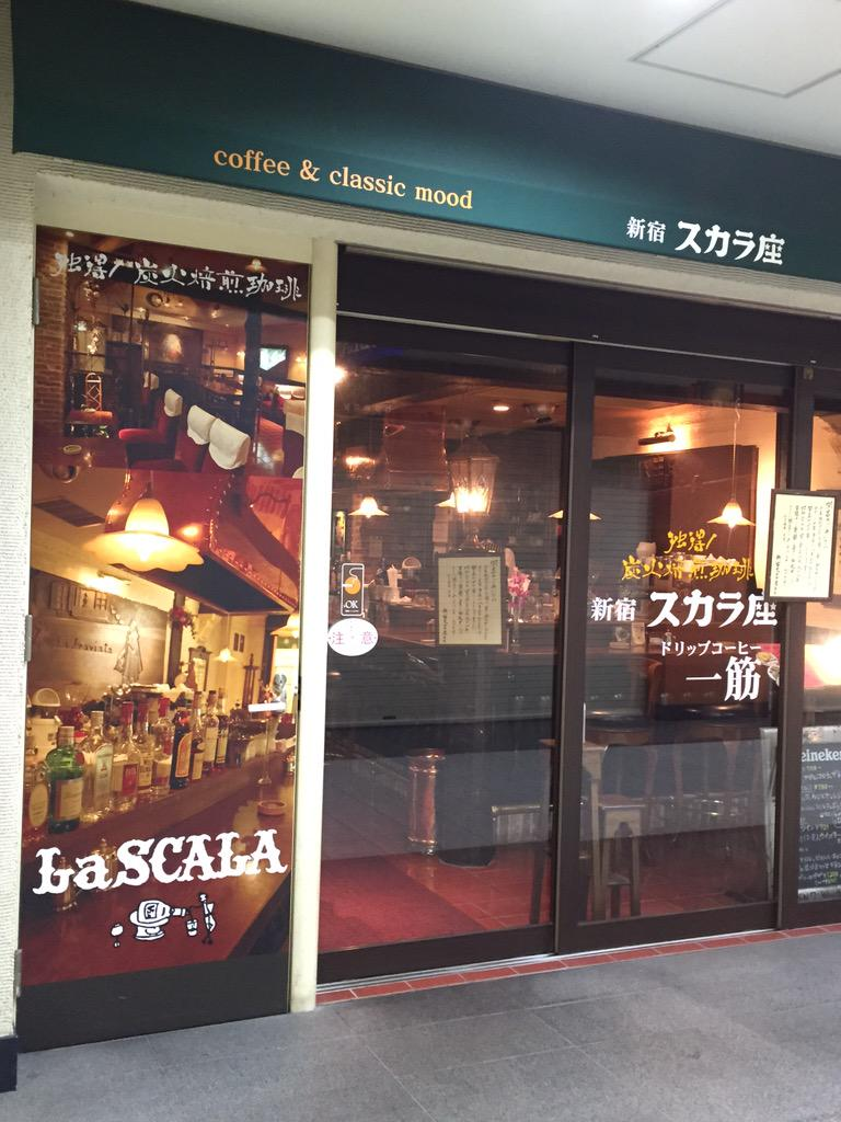 新宿西口のスカラ座が、8月末で閉店だそうです。噂に聞いて行ってみたら本当でした。悲しすぎる。東京に越してきて10年の間で一番行った喫茶店かもしれません。珈琲が重くて本当に美味しいので、機会のある方は閉まる前に寄ってみてください。 http://t.co/WxzDW9gA33
