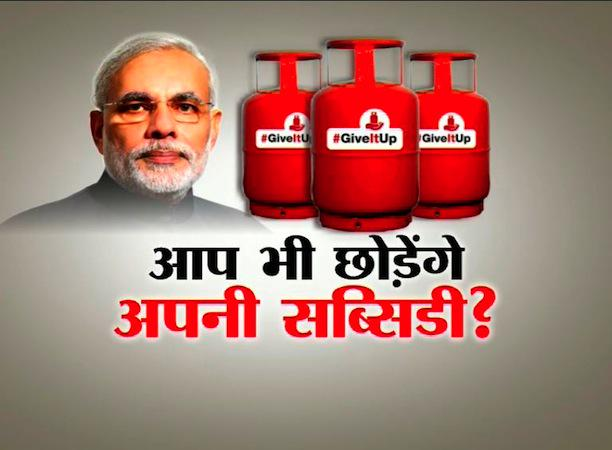 More than 1 million people have given up LPG subsidy in 4 months after PM @narendramodi's  #GiveItUp move http://t.co/0kf0pmr6bZ