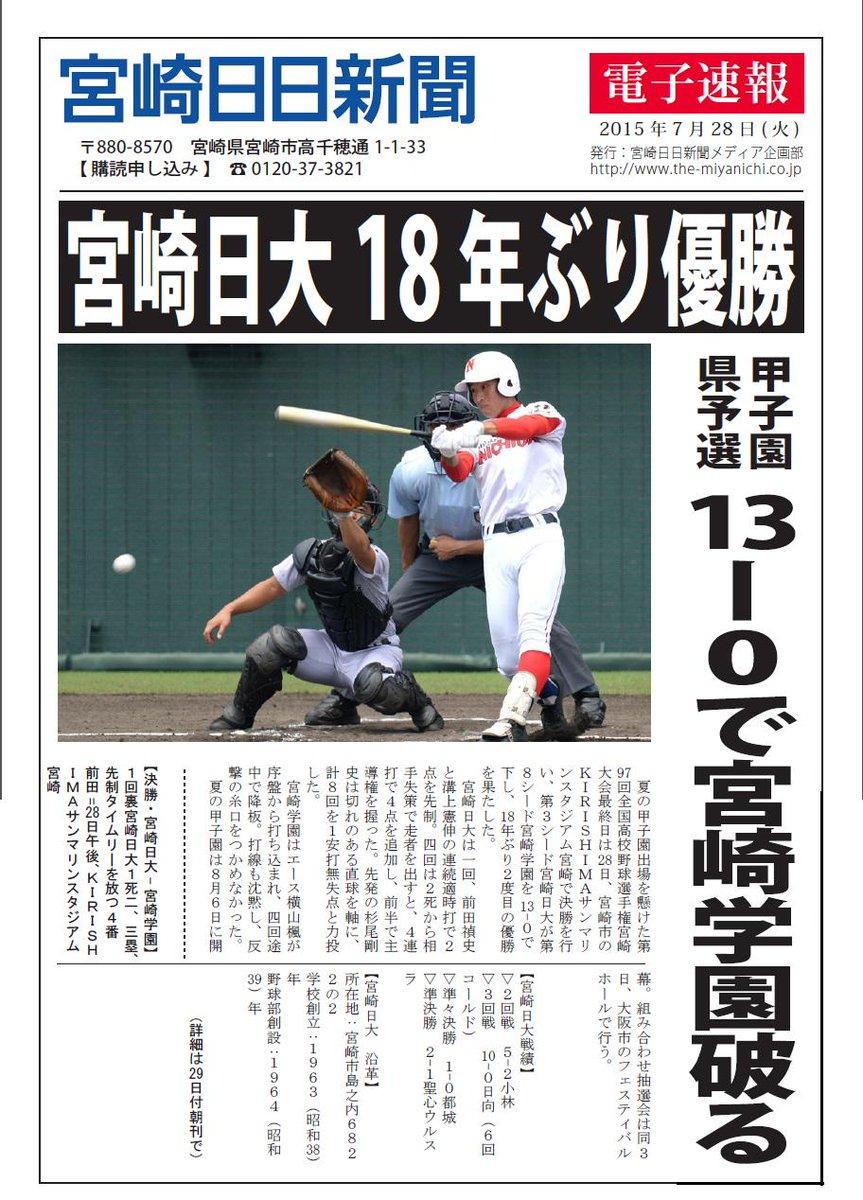 夏の甲子園宮崎大会の決勝が行われ、宮崎日大が18年ぶりの優勝を果たしました。HPではPDF号外を発行。http://t.co/ub68hi2jSk http://t.co/TE9zbvwc9W