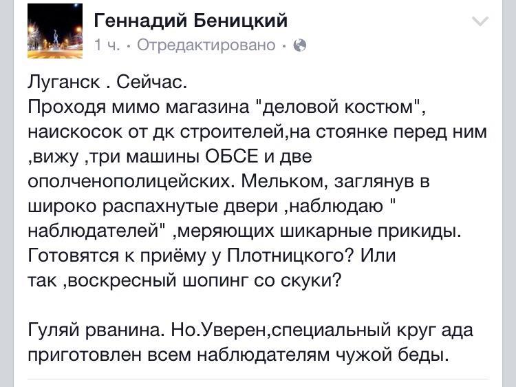Вдоль линии разграничения на Донбассе разместят 10-15 постов наблюдения ОБСЕ, - Порошенко - Цензор.НЕТ 4655
