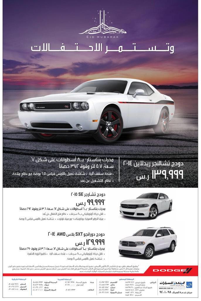 اغسطس 2015 السعودية عروض السيارات CK0XOfTUMAAxWoe.jpg