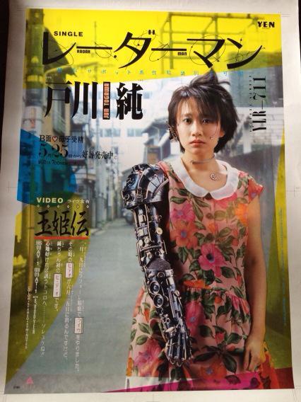 今では超レアかも知れない戸川純レーダーマンのポスター。1984年仕事。 http://t.co/ocByDmdmj2