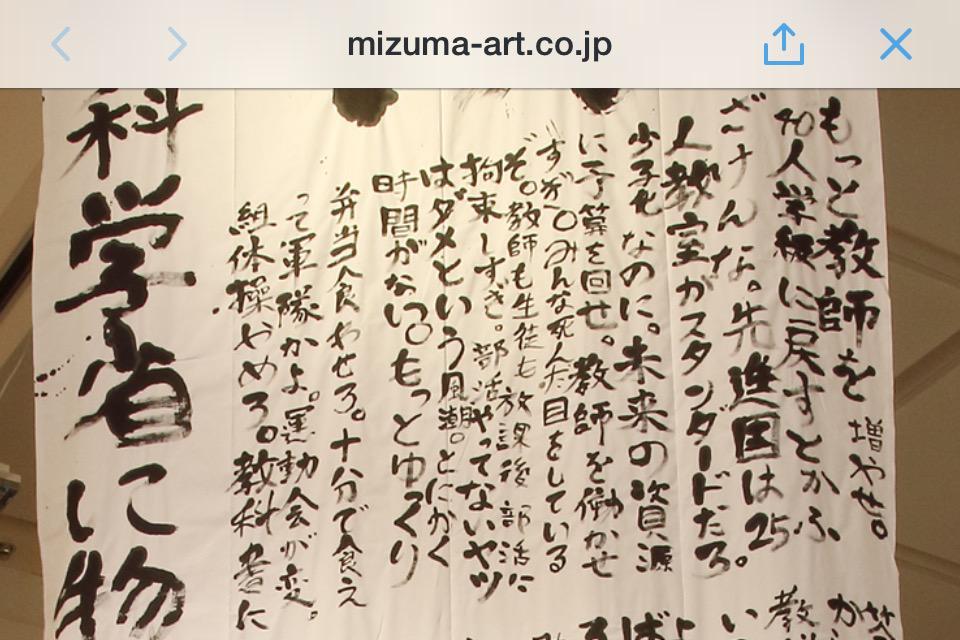 会田家作品『檄』、全文がスマホでも読めるようにミズマアートさんがアップされた画像を4分割しました。 http://t.co/sfbpxGyboq