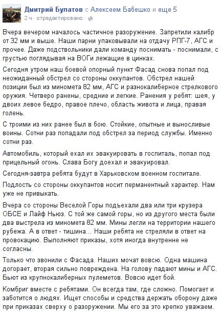 В течение дня украинские военнослужащие трижды отражали нападение боевиков около Счастья, - пресс-центр АТО - Цензор.НЕТ 3141