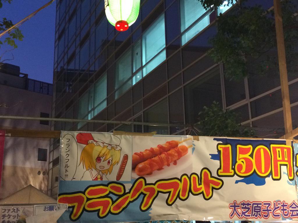 京成八幡駅前で行われている大芝原自治会による夏祭り!!こ、これは…レミリア・スカーレット…? pic.twitter.com/swPDcOBND7