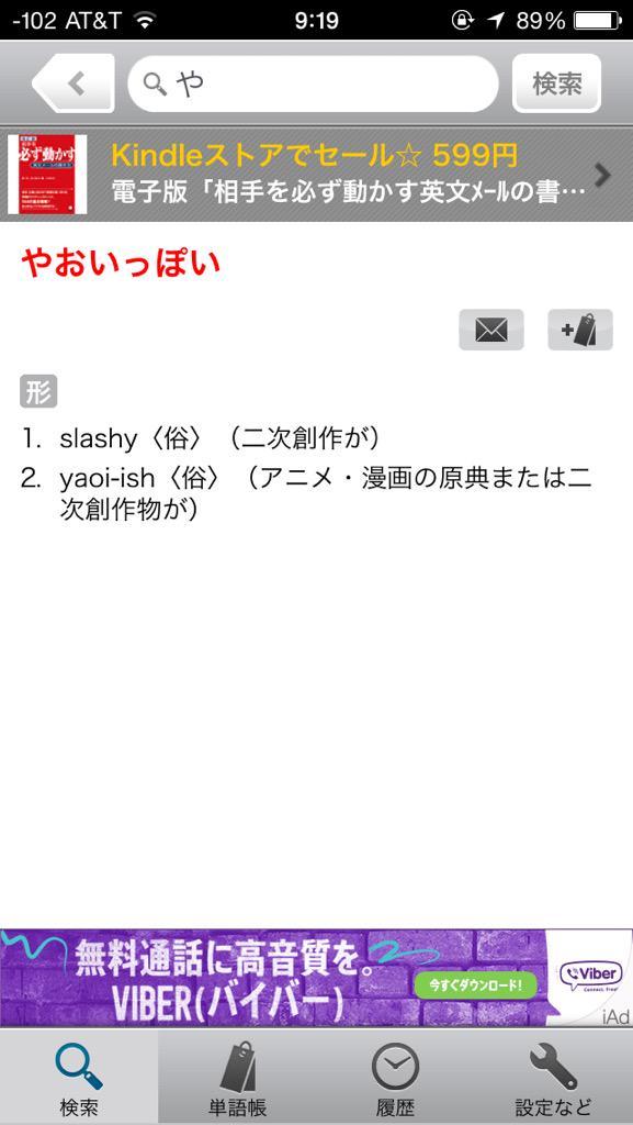 英辞郎で偶然見つけた http://t.co/HAKVZ7zzAv