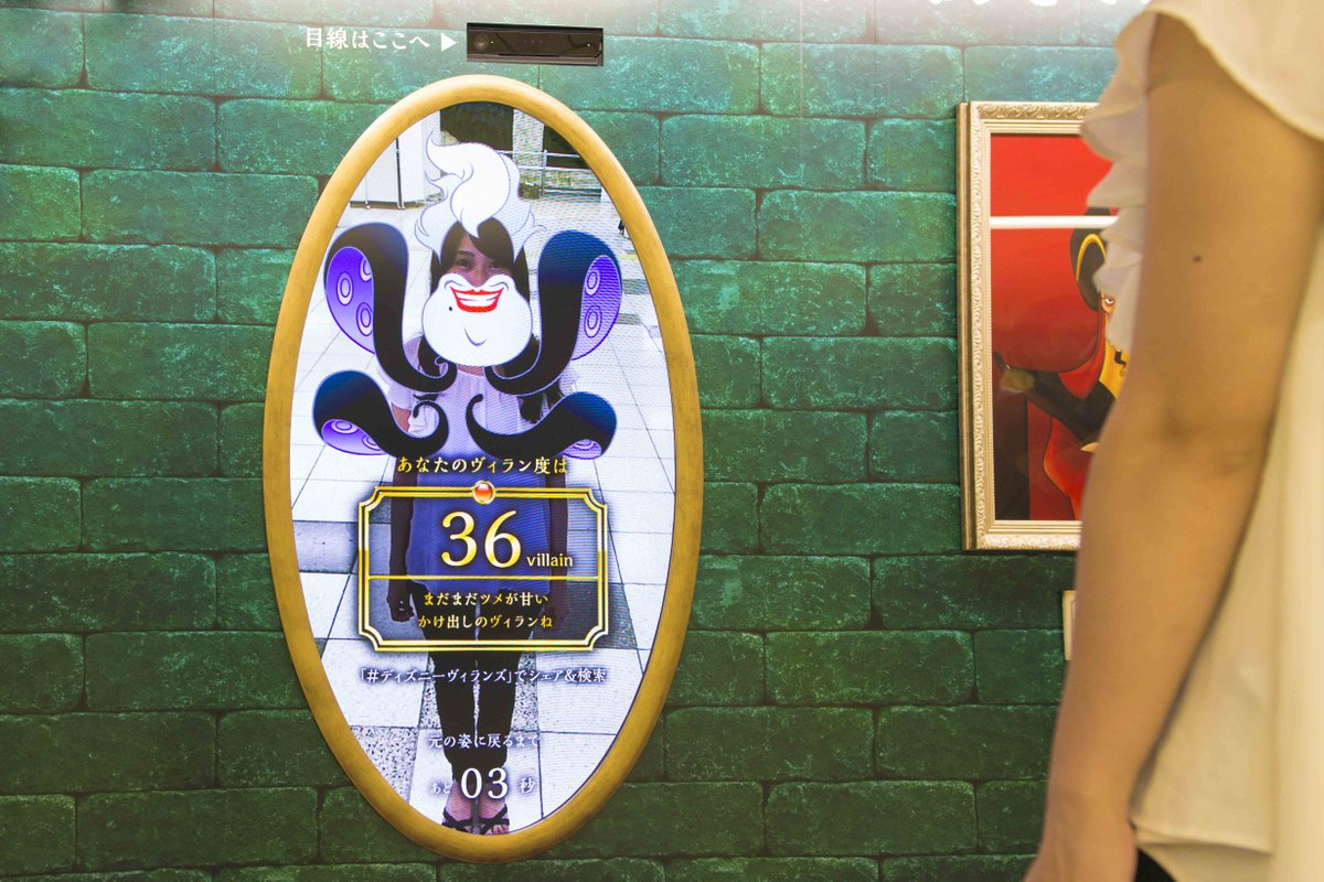 【あなたのヴィラン度を測ってみませんか】鏡に映る自分の姿に、あなたの中に潜むヴィラン度を映し出してみませんか。8月2日まで。東京メトロ新宿駅地下街にて>> tdr.eng.mg/5a218 #ディズニーヴィランズ pic.twitter.com/JRZEeRpPKu