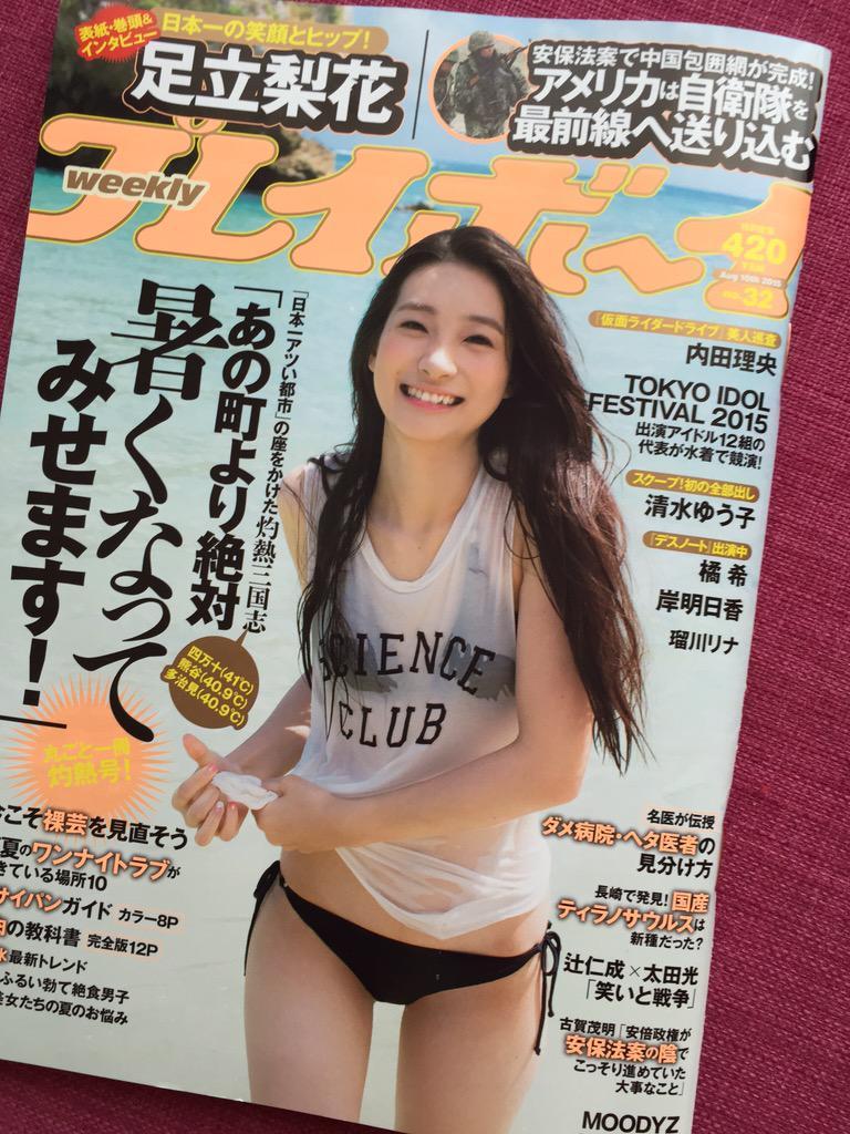 今日発売の週刊プレイボーイは 足立梨花ちゃんが表紙! 1年ぶりのグラビア必見です 沖縄で撮り下ろした美しい足立梨花ちゃん みてみてみてーー!!