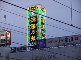 世界には姫路駅から見える揖保の糸の看板を見ずに生涯を終える人たちが少なからず存在します http://t.co/VqRT4ivYnw