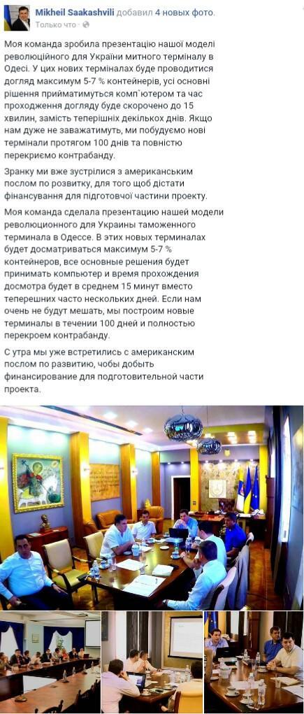 Группа чиновников-коррупционеров крышевала незаконный вылов рыбы в Одесском заливе, - ГПУ - Цензор.НЕТ 125