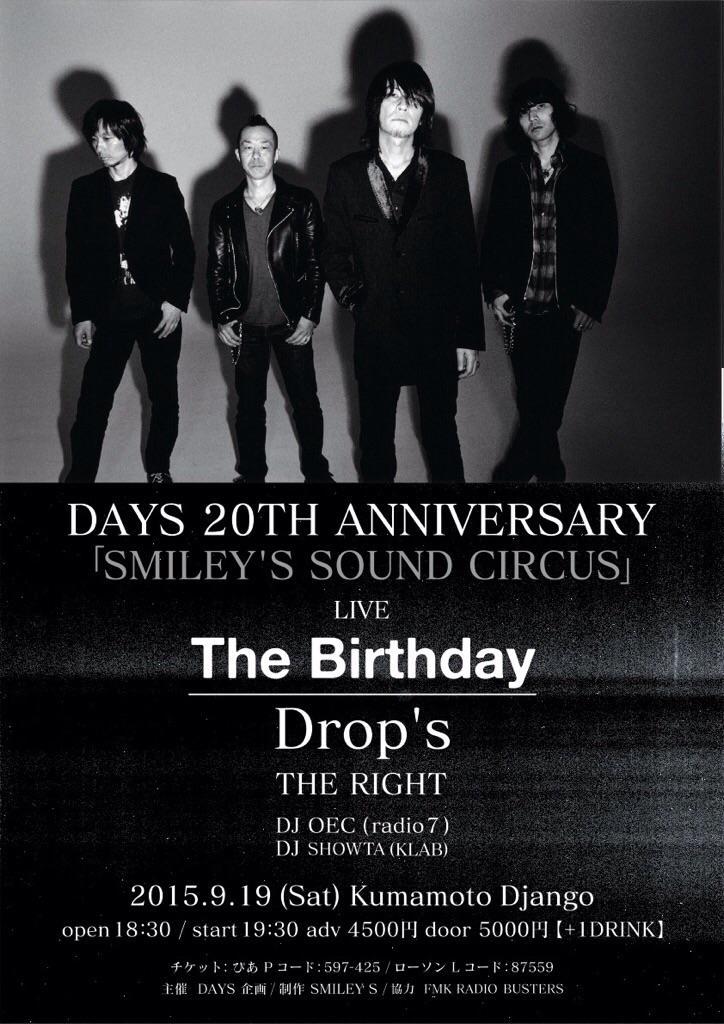 決まりましたー!! RT @RockBarDAYS: DAYS 20th ANNIVERSARY EVENT開催決定!  「SMILEY'S SOUND CIRCUS」 2015.9.19(sat.)@DjangoKUMAMOTO http://t.co/Ak1IML6T5q