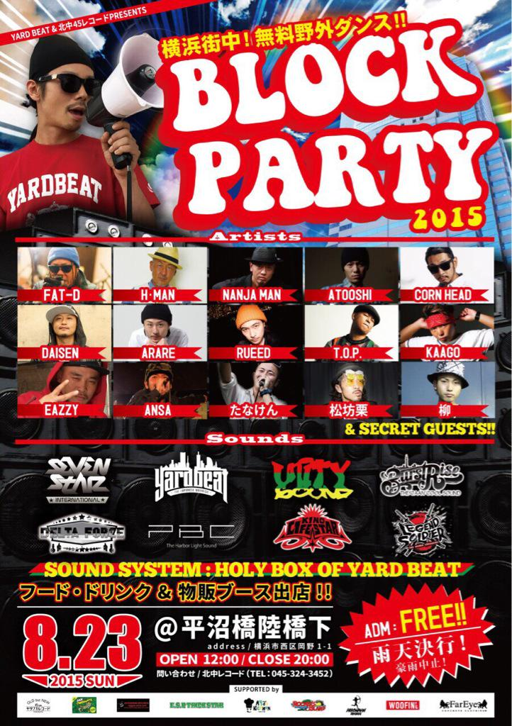 【詳細解禁!】  8.23(Sun) 横浜街中!無料野外ダンス! 『BLOCK PARTY 2015』  出演アーティスト② CORN HEAD T.O.P. RUEED ARARE  #YardBeat #BlockParty http://t.co/ehXsMHor83