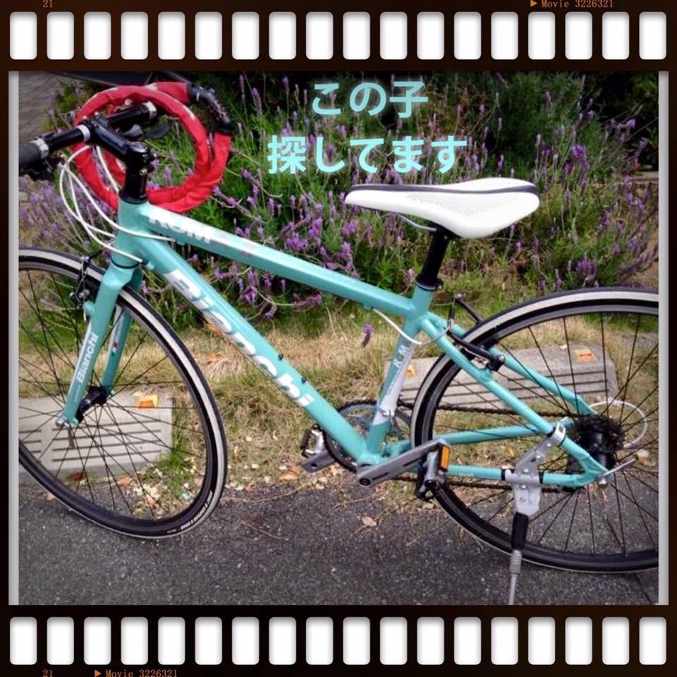 【拡散希望】先日、私の友人の自転車[Bianchi]が盗まれました。場所は、大阪府柏原市。車体番号は、WBK074424Fです。皆様のお力をお借りしたいです。情報ありましたら @teramotoisao までお願いします。 http://t.co/4gkUT3K5MZ