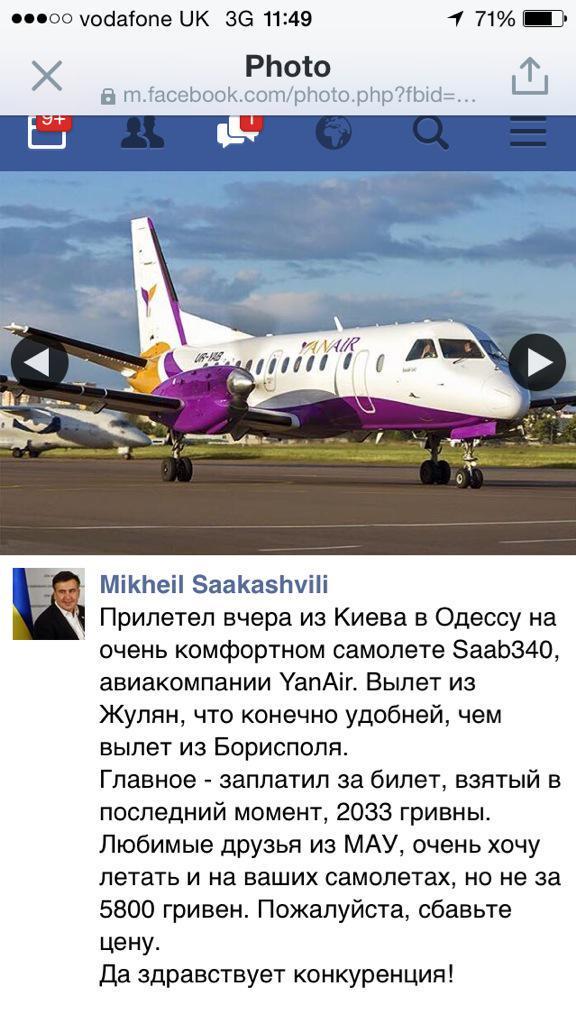 Саакашвили рассказал, когда жители Одесчины почувствуют первые результаты реформ - Цензор.НЕТ 1621