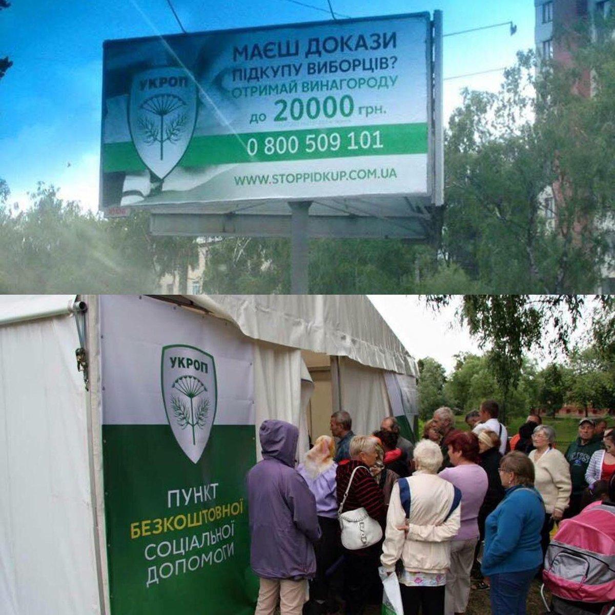 На 205-ом округе выявили сеть по подкупу избирателей от главы ДУСи чиновника Березенко, в которую было включено 40 000 человек - Цензор.НЕТ 2116
