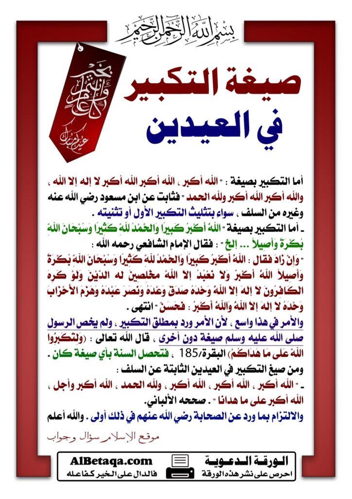 باذر الأمل On Twitter يسن التكبير في عيد الفطر المبارك ويبدأ من غروب الشمس ليلة العيد وينتهي بخروج الإمام إلى مصلى العيد للصلاة Http T Co Wjhjw5hn7s
