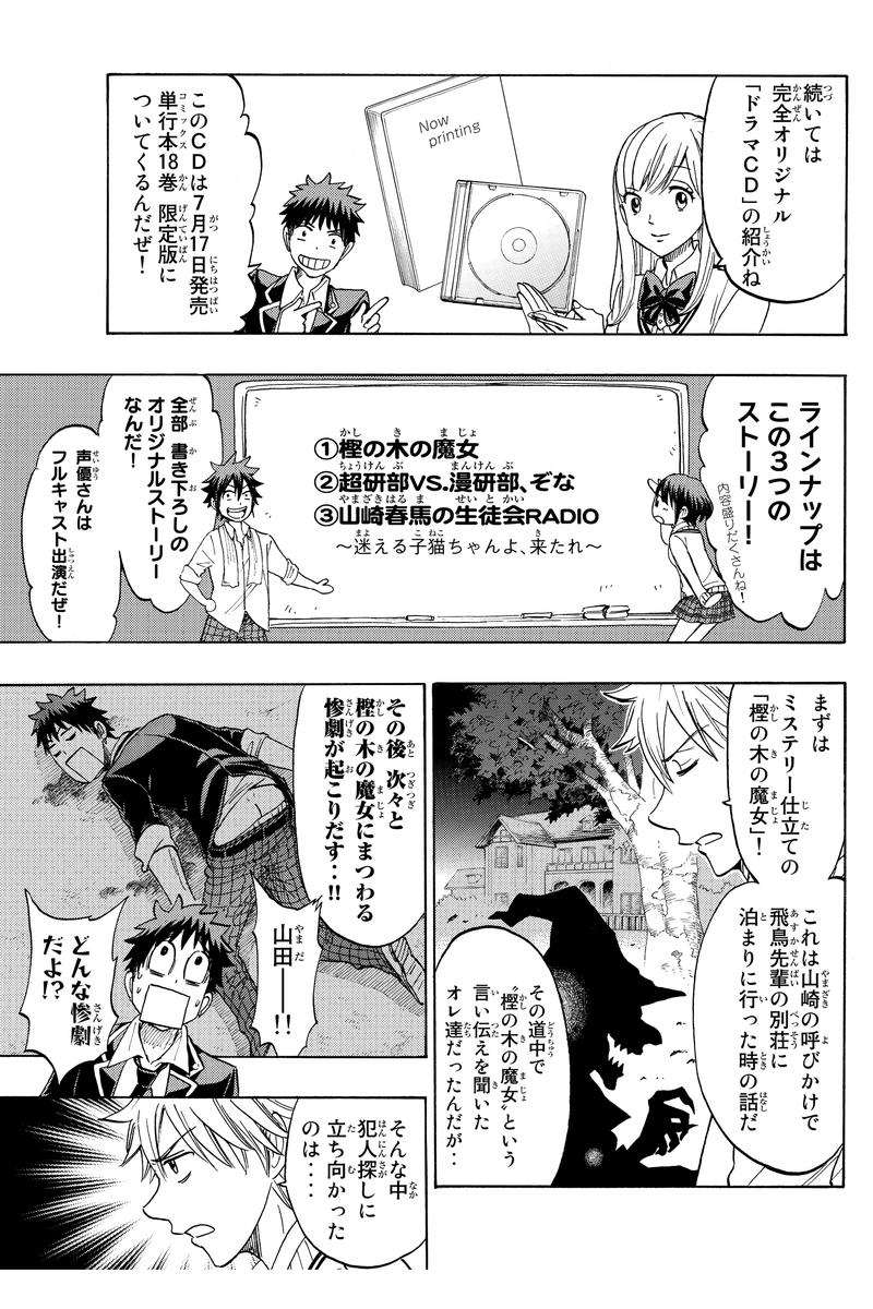 山田 くん と 7 人 の 魔女 漫画